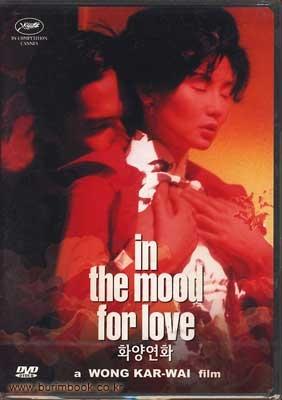 영화 DVD 화양연화 (838-4)