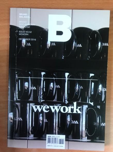 매거진 B(Magazine B) No.52: We Work(한글판)