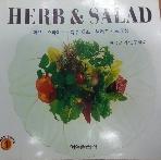 HERB & SALAD (허브&샐러드)