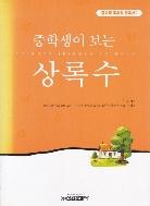 상록수(중학생독후감필독선 2) 2003년 초판 8쇄