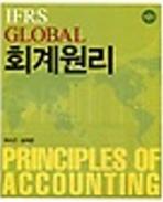 IFRS GLOBAL 회계원리 (제2판)