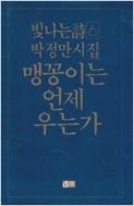 맹꽁이는 언제 우는가 (빛나는 시 6) (1986 초판)