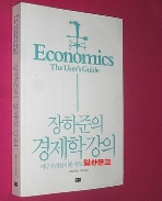 장하준의 경제학 강의 //148-8
