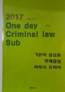 2017 ver 2.0 One day Criminal law Sub (기본서 중심용 판례중심 마무리 요약서) #