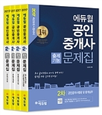 공인중개사 출제가능문제집 2차 세트(2017)(에듀윌)(전4권)