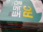 EBS 토목달 (LC + RC) /신 토목달 (생기초 RC + STARTER LISTENING + STARTER READING) /(5권/하단참조)