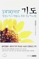 기도 - 깨어 있는 삶에 대한 아름다운 잠언을 들려주는 틱낫한 스님의 신간. 1판5쇄