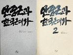 안중근과 한국근대사(1~2) - 전2권