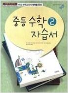 등수학 2 자습서 (2009개정과정, 비상교육)