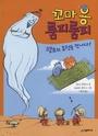 시공주니어 독서레벨 1시리즈 총36권세트 ///1-4
