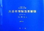 [曉史集 第六券] 육임래정비법혁신판 (전12권) - 좌정용. 사주
