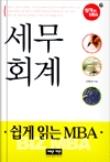 세무회계 - 쉽게 읽는 MBA 초판 6쇄