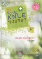 아동간호학 (2011 Pacific KNLE 예상문제풀이 4)  (ISBN : 9788981304009)