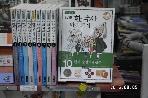 이현세 만화 한국사 바로보기.1-10완.사진다름