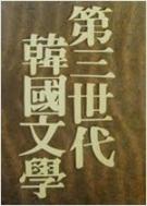 제3세대 한국문학 - 전 24 권