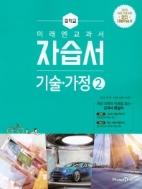미래엔 자습서 중학교 기술 가정 2 (윤인경) / 2015 개정 교육과정