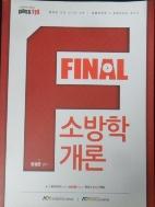 final 소방학 개론-소방공무원 시험대비-   /사진의 제품 /새책수준  ☞ 서고위치:Ri 3