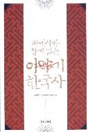 이야기 한국사