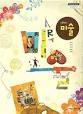 2017년형 8차 중학교 미술 교과서 (천재교육 김선아) (신520-1)