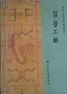 짚 풀 공예 (한국민속종합조사보고서28)  ((비매품 , 모서리 해짐 ,마모 긁힘,눌림 있슴))