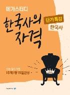 메가스터디 한국사의 자격 단기특강 한국사