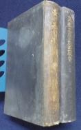 支那基督敎の硏究, Volume 1. 2  佐伯好郞. 春秋社, 1943   [상현서림]  /사진의 제품  ☞ 서고위치:MS 6 * [구매하시면 품절로 표기됩니다]
