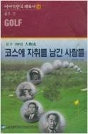 이야기 한국체육사 14-코스에 자취를 남긴 사람들.골프100년인물사