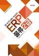 ERP물류 2급
