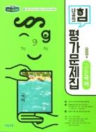 비상 내공의힘 고등 국어 평가문제집 박영민 2015개정