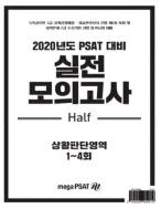 2020년도 PSAT 대비 실전 모의고사 Half 1~4회 [상황판단영역]