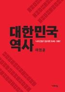 대한민국 역사 / 저자 싸인본
