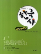 동아출판 평가문제집 고등학교 한국사 (문경호)