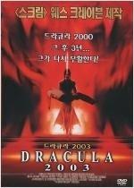 드라큐라 2003[1disc]