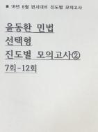 18년 8월 변시대비 윤동환 민법 선택형 진도별 모의고사② 7-12회★스프링/복사본★