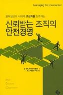 신뢰받는 조직의 안전경영 ///PP12
