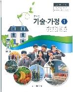 중학교 기술가정 1 교과서 이봉구/교학/2015개정/새책수준