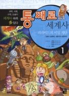 통째로 세계사  1~12 (아동만화/전12권/큰책)