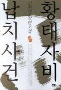 황태자비 납치 사건1-2(완결)-김진명-[상태좋음]