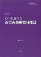 2019 조현중 특허법 사례집 #