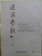 퇴계학보 退溪學報 [第 八 輯]  [상현서림] / 사진의 제품  /  / :☞ 서고위치:RU 2 * [구매하시면 품절로 표기됩니다]