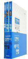 2012 김현석 베이직 헌법 - 전3권