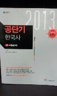 한국사(7 9급)(2013)- 전3권 중 2권만