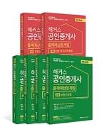 2018 해커스 공인중개사 출제예상문제집 1.2차 세트 - 전6권