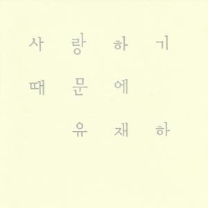 [미개봉] 유재하 - 사랑하기 때문에