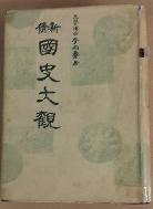 薪修(신수)국사대관(이병도/보문각/1959년/613쪽+6쪽) -변색많음