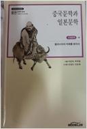 중국문학과 일본문학 (웅진밀레니엄북)