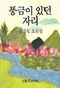 풍금이 있던 자리 _신경숙 소설집 / 문학과지성사[1-450002]