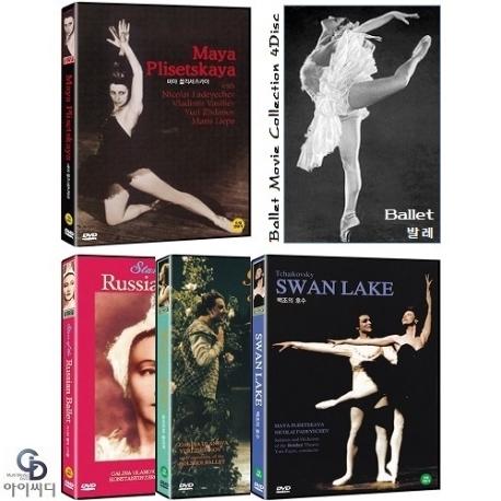 [DVD] 발레 4편 - 마야 플리세츠카야+러시아 발레스타들+로미오와 줄리엣+백조의 호수