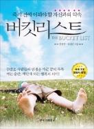 버킷리스트 / 강창균 / 2014.07(2판)