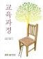 교육과정 (워크북포함/방송대교재)